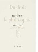 哲学への権利 2