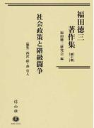 福田徳三著作集 第10巻 社会政策と階級闘争