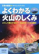 よくわかる火山のしくみ どうして噴火するの?火山のすべてを大解剖!