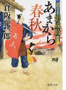 あまから春秋 若さま影成敗 (徳間文庫 徳間時代小説文庫)(徳間文庫)