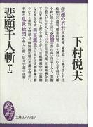 【全1-2セット】悲願千人斬(大衆文学館)