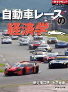 自動車レースの経済学(週刊ダイヤモンド 特集BOOKS)