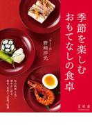 【期間限定価格】「分とく山」野崎洋光 季節を楽しむおもてなしの食卓(エンターブレインムック)