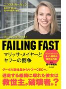 FAILING FAST マリッサ・メイヤーとヤフーの闘争(角川書店単行本)