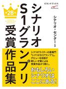 シナリオS1グランプリ 第28回 受賞作品集(ビヨンドブックス)