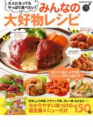 みんなの大好物レシピ(ヒットムック料理シリーズ)