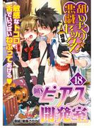 BOY'Sピアス開発室vol.18 舐めまくり☆悪戯セックス