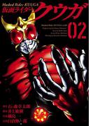仮面ライダークウガ2(ヒーローズコミックス)(ヒーローズコミックス)