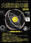 大型映像年鑑2016(PJ雑誌)