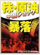中国ショック 株・原油暴落(週刊エコノミストebooks)