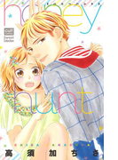 honey hunt(4)(絶対恋愛Sweet)