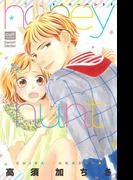 honey hunt(13)(絶対恋愛Sweet)