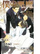 「僕の悪魔 ―ディアブロ―」番外編:「短編集2」(Cross novels)