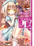 天使の3P!×6(電撃文庫)