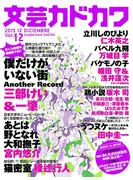 文芸カドカワ 2015年12月号(文芸カドカワ)
