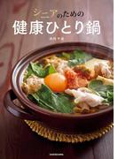 シニアのための健康ひとり鍋(中経出版)