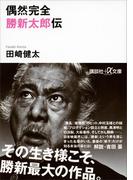 偶然完全 勝新太郎伝(講談社+α文庫)