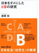 日本をダメにしたB層の研究(講談社+α文庫)
