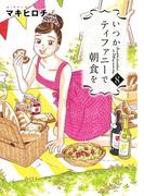 いつかティファニーで朝食を 8巻(バンチコミックス)