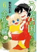 うどんの国の金色毛鞠 6巻(バンチコミックス)