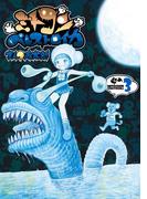 ミトコンペレストロイカ 3巻(バンチコミックス)