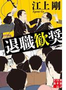 退職歓奨(実業之日本社文庫)