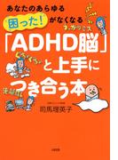 あなたのあらゆる「困った!」がなくなる 「ADHD脳」と上手につき合う本(大和出版)