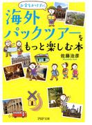 お金をかけずに 海外パックツアーをもっと楽しむ本(PHP文庫)
