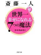 斎藤一人 世界一幸せになれる7つの魔法(PHP文庫)