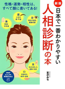 [新版]日本で一番わかりやすい人相診断の本(PHPビジュアル実用BOOKS)