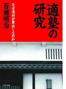 「適塾」の研究(PHP文庫)