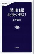 黒田日銀 最後の賭け(文春新書)