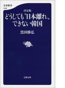 """決定版どうしても""""日本離れ""""できない韓国(文春新書)"""