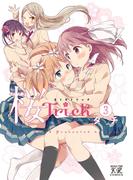 桜Trick 3(まんがタイムきららミラク)