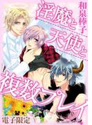 淫魔と天使と複数プレイ<電子限定>(ビーボーイデジタルコミックス)