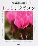 もっとシクラメン (生活実用シリーズ NHK趣味の園芸プラス・ワン)