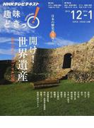 開け!世界遺産 日本史タイムカプセルの旅 (NHKテレビテキスト 趣味どきっ!)(NHKテレビテキスト)