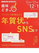 パソコンで絆深めよう年賀状からSNSまで (NHKテレビテキスト 趣味どきっ!)(NHKテレビテキスト)