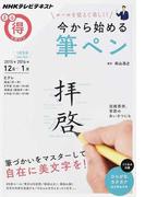 ルールを覚えて美しく!今から始める筆ペン (NHKテレビテキスト NHKまる得マガジン)(NHKテレビテキスト)