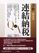 詳解連結納税Q&A 第8版