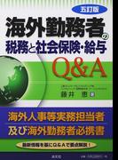 海外勤務者の税務と社会保険・給与Q&A 5訂版