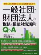 一般社団・財団法人の税務と相続対策活用Q&A 寄附による資産移転で大切な財産を生かす