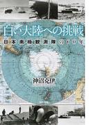 白い大陸への挑戦 日本南極観測隊の60年