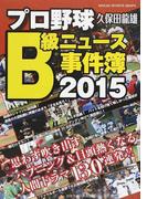 プロ野球B級ニュース事件簿 2015 思わず吹き出すハプニング&目頭熱くなる人間ドラマ130連発!! (NIKKAN SPORTS GRAPH)