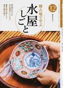 淡交テキスト 平成27年12号 稽古場で学ぶ水屋しごと 12 年の瀬のしつらえ 菓子器を扱う