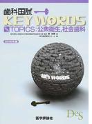 歯科国試KEY WORDS TOPICS 2016 公衆衛生,社会歯科