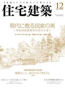 住宅建築2015年12月号(No.454)