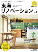 東海リノベーション(流行発信MOOK)