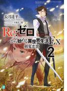 Re:ゼロから始める異世界生活 Ex2 剣鬼恋歌 (MF文庫J)(MF文庫J)