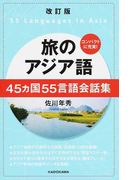 旅のアジア語 45カ国55言語会話集 改訂版